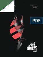 ഷട്ട് അപ്പ് - കോളേജ് മാഗസിൻ 2018-19.pdf