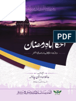 احکام ماہ ِ رمضان ! روزہ ، اعتکاف اور صدقۃ الفطر
