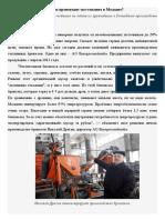 Как производят эко-топливо в Молдове.docx