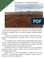 Отходы производства вина могут стать сырьем для биотоплива.docx