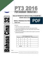 Bahasa Cina TPT3 2016 MPSM Kedah Soalan