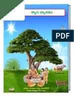 Swaasa Dhyanamu