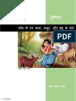 Gaon Ke Rang.pdf