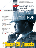 Журнал «Безопасность зданий и сооружений», №2