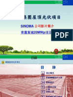 2-清祿40MWp分布式屋顶光伏项目.pdf