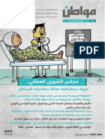 مجلة-مواطن-العدد-38.pdf