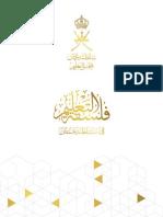 Omani Educ Council - Philo of Education - AR