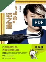 《蔡康永的说话之道》蔡康永(1).pdf