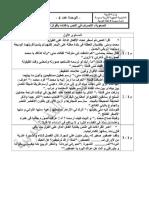 4تمارين-انتاج-كتابي-الفترة-االرابعة-سنة-ثالثة.pdf