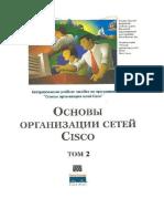 Основы организации сетей Cisco. Том 2 - Вито Амато.pdf