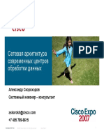 Data Center Networking Kiev 2007_askorokh.pdf