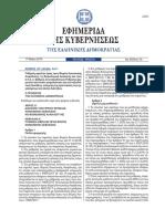 Δημοσιεύθηκε ο Ν.4611/2019 για τη ρύθμιση των 120 δόσεων για οφειλές προς την εφορία και τα ασφαλιστικά ταμεία [ΦΕΚ Α - 73/2019]
