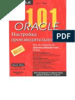 101 Oracle Настройка производительности.pdf
