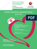 HMERIDA NOSHLEYTIKHS 2019 PROGRAMMA 17x24.pdf