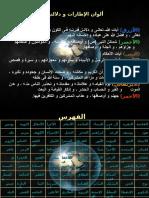 القرآن الكريم بالباوربونت.ppt