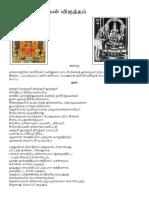 காமாட்சி அம்மன் விருத்தம்.pdf