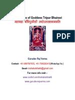 108 Names of Goddess Bhairavi [श्री त्रिपुर भैरवी शतनामावली]