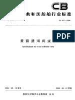 Cb 587-2004 黄铜通海阀规范