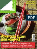 bistro_vkusno_polezno_02_2011.pdf