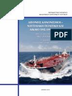 nautiliaki_politiki_pdf_site.pdf