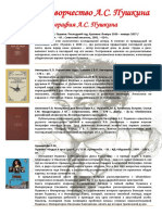 ASPushkin.pdf