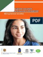 Ghid_Metodologic_Prevenirea_Violentei_RU.pdf