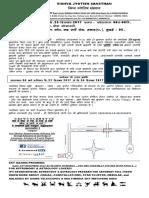 2017 VJS SKY GAZING INFORMATION.pdf