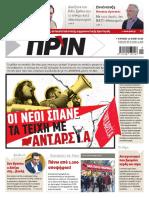 Εφημερίδα ΠΡΙΝ, 12.5.2019 | Αρ. Φύλλου 1426