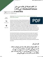 دار العلوم دیوبند کی جانب سے سنی بریلوی اور شیعہ کے خلاف نفرت انگیز فتاویٰ - Deobandi Fatwas Against Sunni and Shia – LUBP