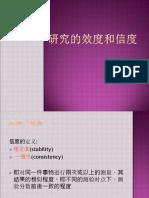 4c 研究的效度和信度2019.pdf