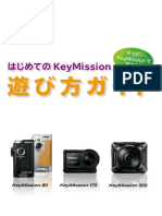 keymission_howtoplay_guide.pdf
