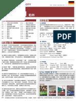 穷游锦囊-柏林+旅行旅游攻略书籍.pdf