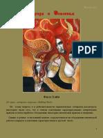Обряды и Демоницы.pdf
