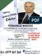 Φώτιος Α. Γιοβάνος υποψήφιος Ευρωβουλευτής  με το κόμμα '' Άρμα Συνεργασίας'' - Βιογραφικό