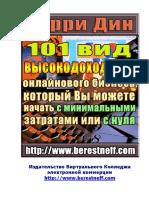 101 Идеи За Интернет Бизнес