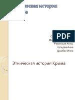 Prezentatsia Etnos Kryma