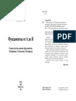 Fundament ot A do Ja.pdf