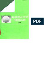 4987 电磁理论中的辅助函数 www.hejizhan.com .pdf