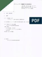 田井地区コミュニティー協議会文化部委員会(令和元年5月17日)