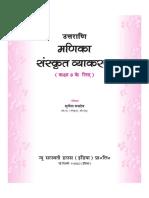 Manika Sanskrit Vyakaran TM-8supportMaterialManika Sanskrit Vyakaran-3-Solutions