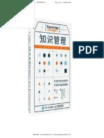 知识管理:为业务绩效赋能.pdf