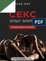 Секс_опыт_Элиты.pdf