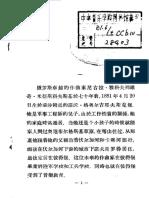 音乐欣赏丛书  米亚斯科夫斯基的第二十一、二十七交响曲.pdf