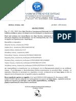 ΔΕΛΤΙΟ ΤΥΠΟΥ Ε.ΣΥ. ΣΗΤΕΙΑΣ Διακομματική Επιτροπή Δήμου Σητείας 20 05 2019(1)