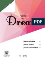 南一--新綱特刊1.pdf
