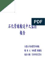 1040429石化管線輸送中之監控機制報告.pdf