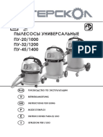ПУ-20_32_45.pdf
