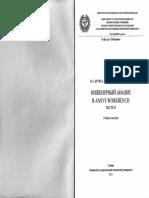 Инженерный анализ ANSYS WB часть 2 - 2013.pdf