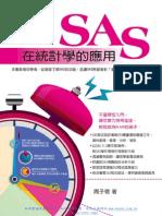 1H63SAS在統計學的應用