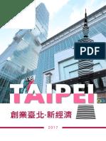 創業臺北·新經濟-20171219.pdf